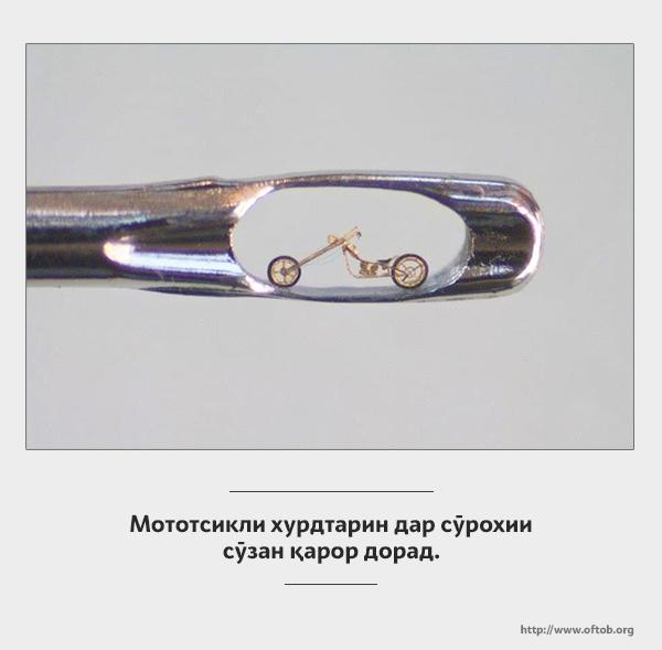 motosikl